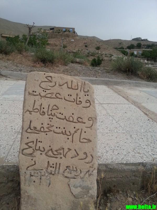 1329 قمری: یا الله وفات عصمت و عفتپناه فاطمه خانم بنت نجفعلی رودمهجنی بتاریخ شهر ربیع الثانی