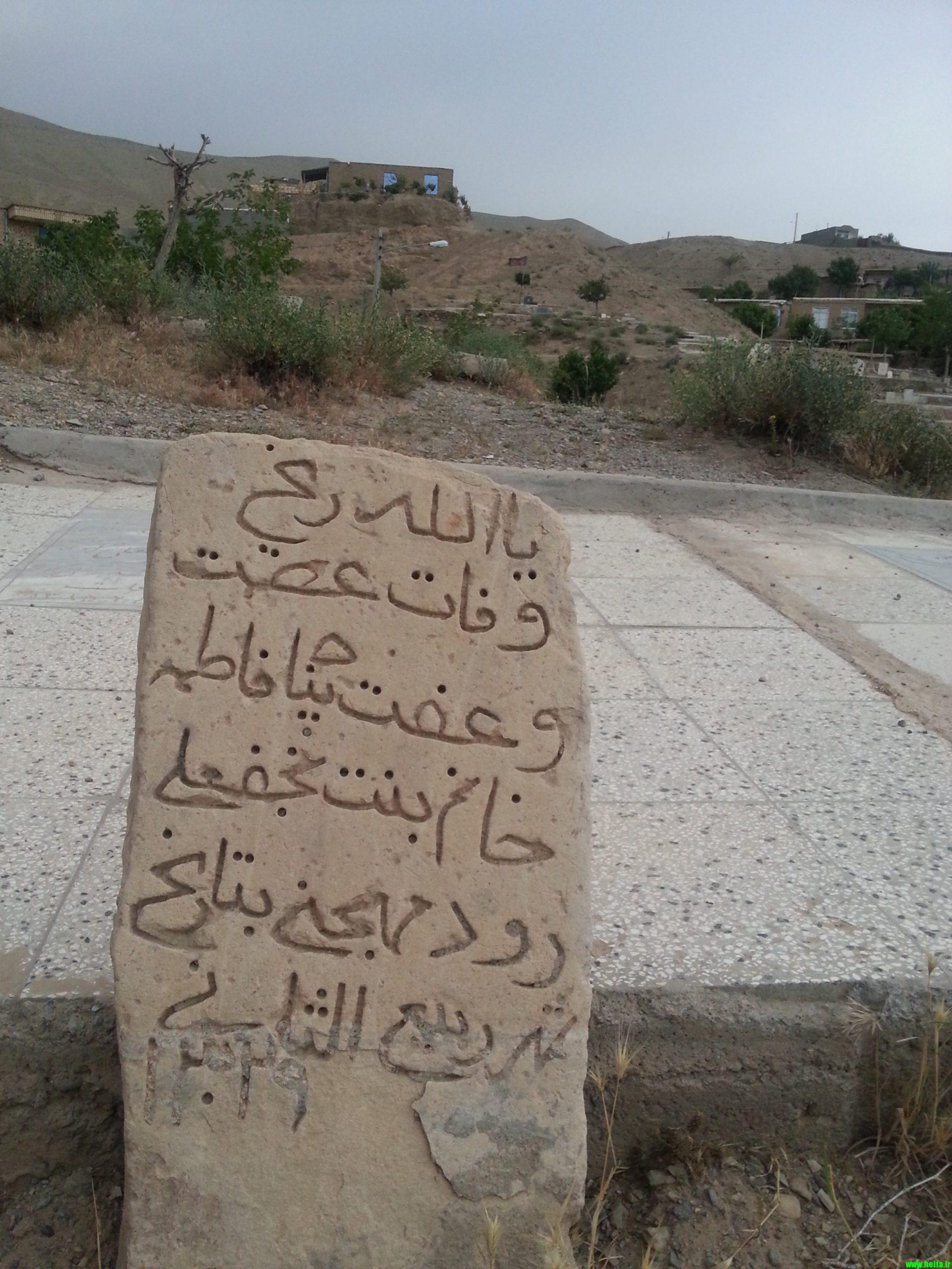رودمَهْجَن: نام اصلی زادگاهم به روایت اسناد تاریخی