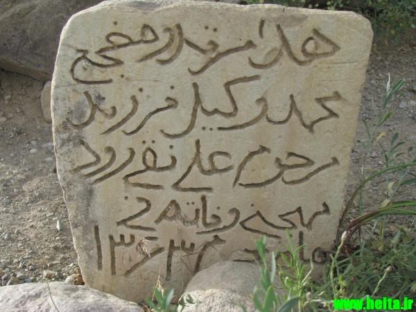 Mahjan_1363_mohamad wakil_