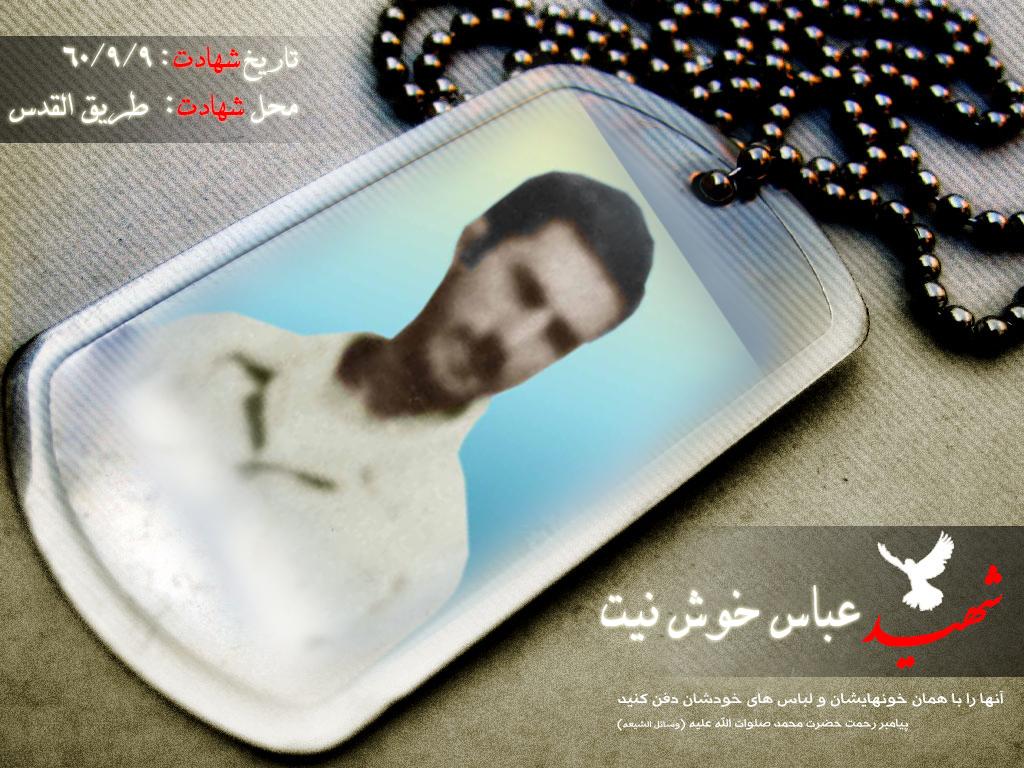 شهید عباس خوش نیت