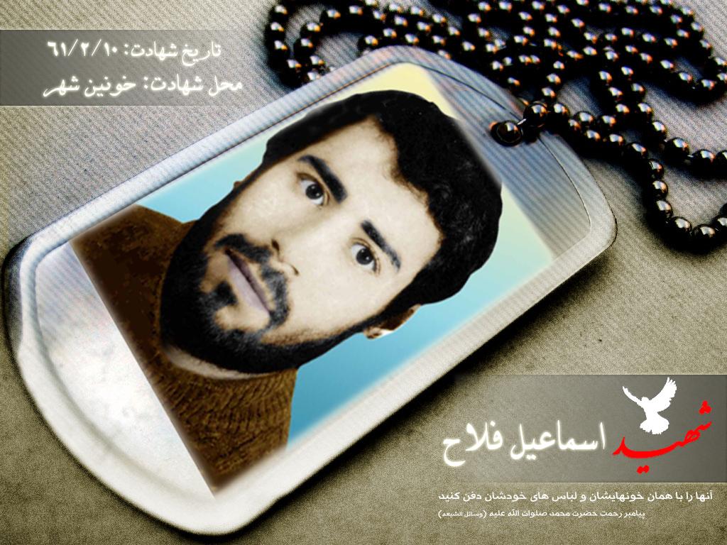 شهید اسماعیل فلاح