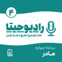 رادیو حیتا – برنامه چهار (مادر)