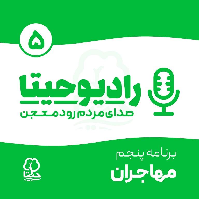 رادیو حیتا – برنامه پنجم (مهاجران)