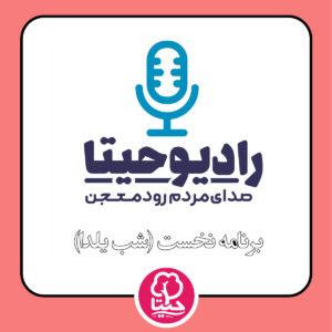 رادیو حیتا – برنامه نخست (شب یلدا)