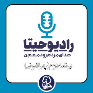 رادیو حیتا – برنامه دوم (چراغونی)