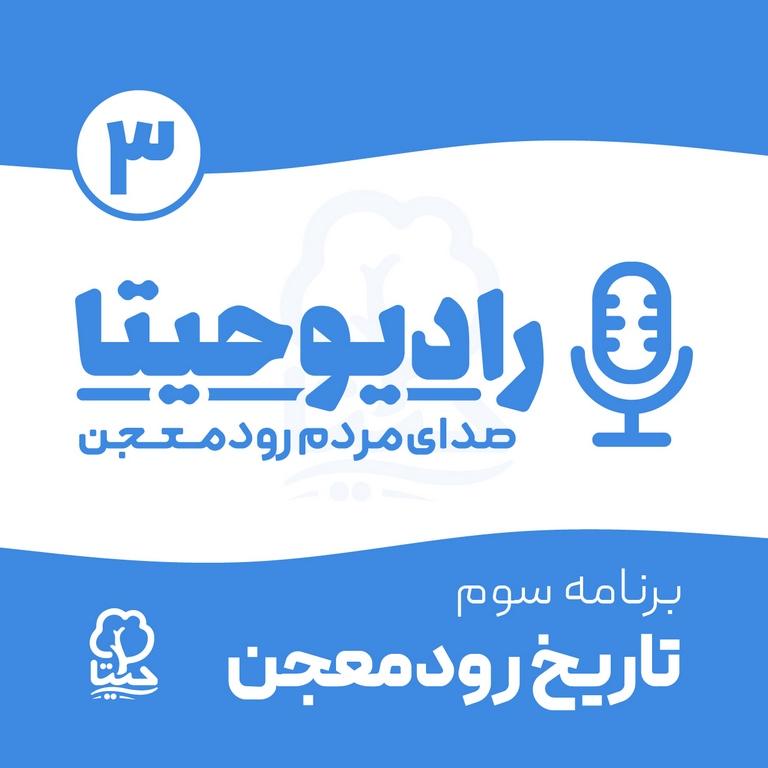رادیو حیتا – برنامه سوم (تاریخ رودمعجن)