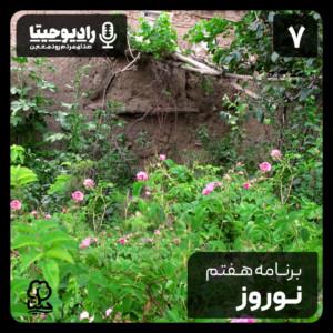 رادیو حیتا – برنامه هفتم (نوروز)