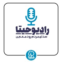 رادیو حیتا – برنامه سیزدهم (سفر و کارونسرا)